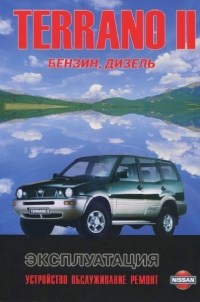 Руководство Nissan Terrano II (бензин + дизель) с 1993 г